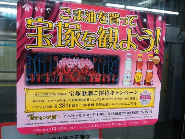 かどやのごま油、宝塚の貸切公演ペアチケットが当たるキャンペーン