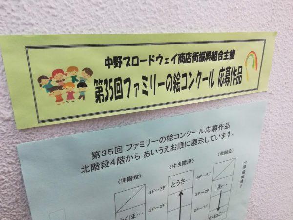 中野ブロードウェイ・ファミリーの絵コンクール