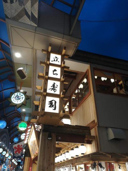 中野サンモール、立ち寿司横丁