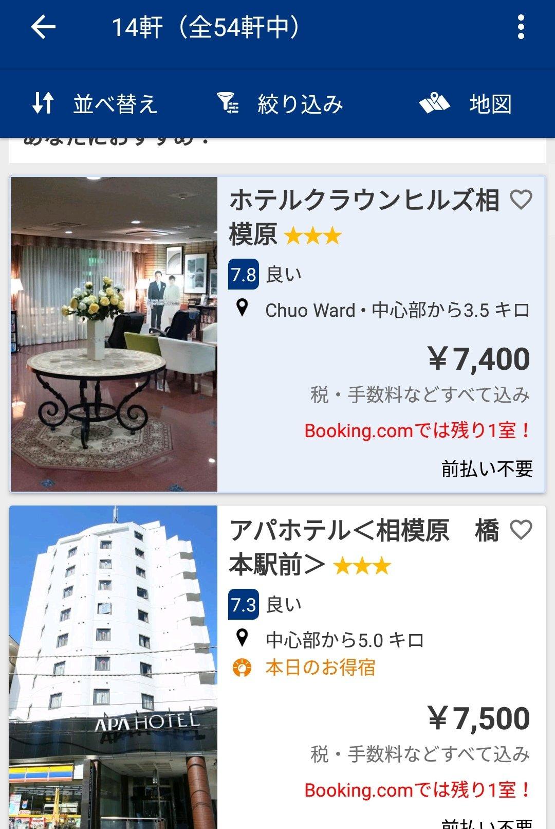 ホテル予約アプリbooking.com体験談