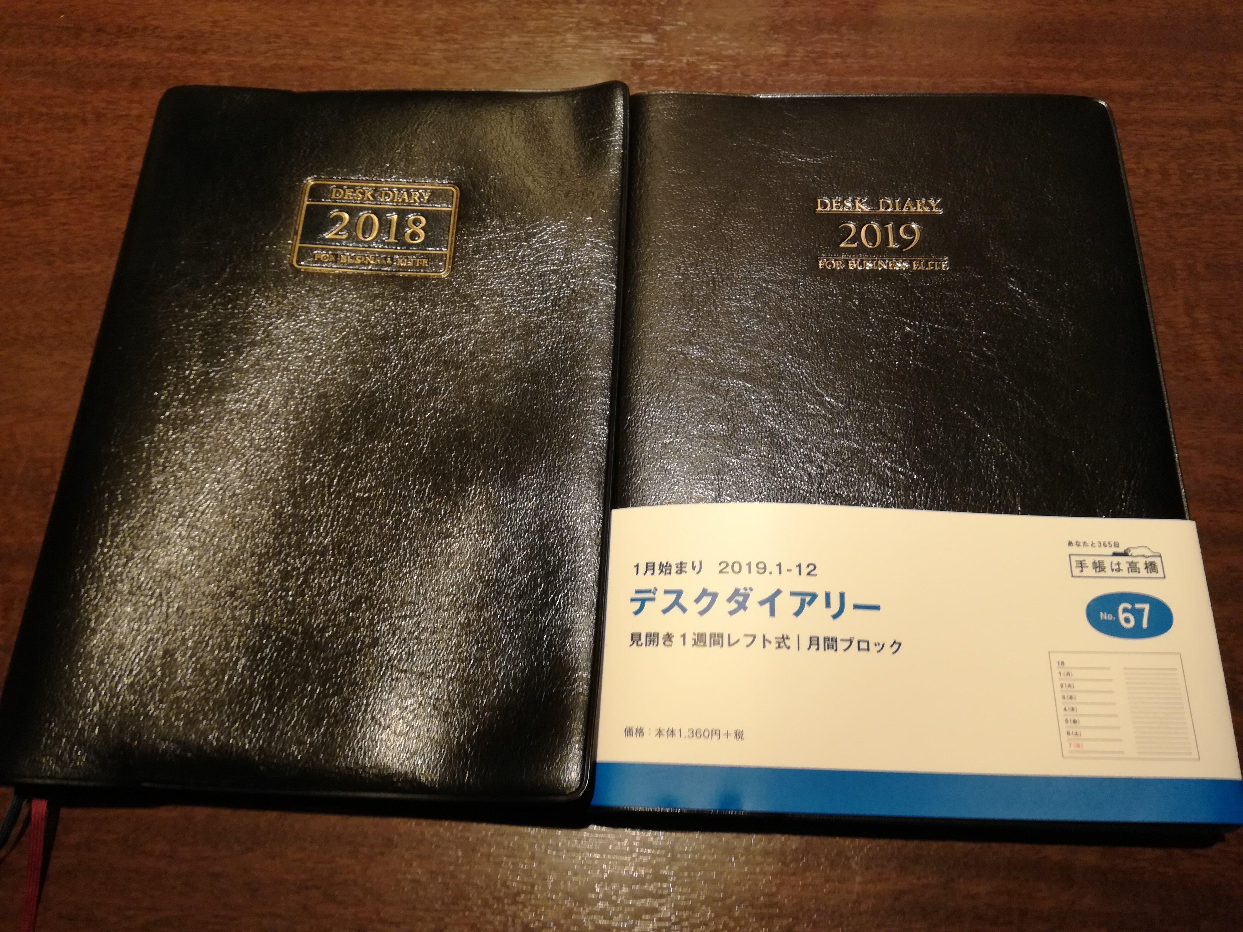 2019年も高橋手帳