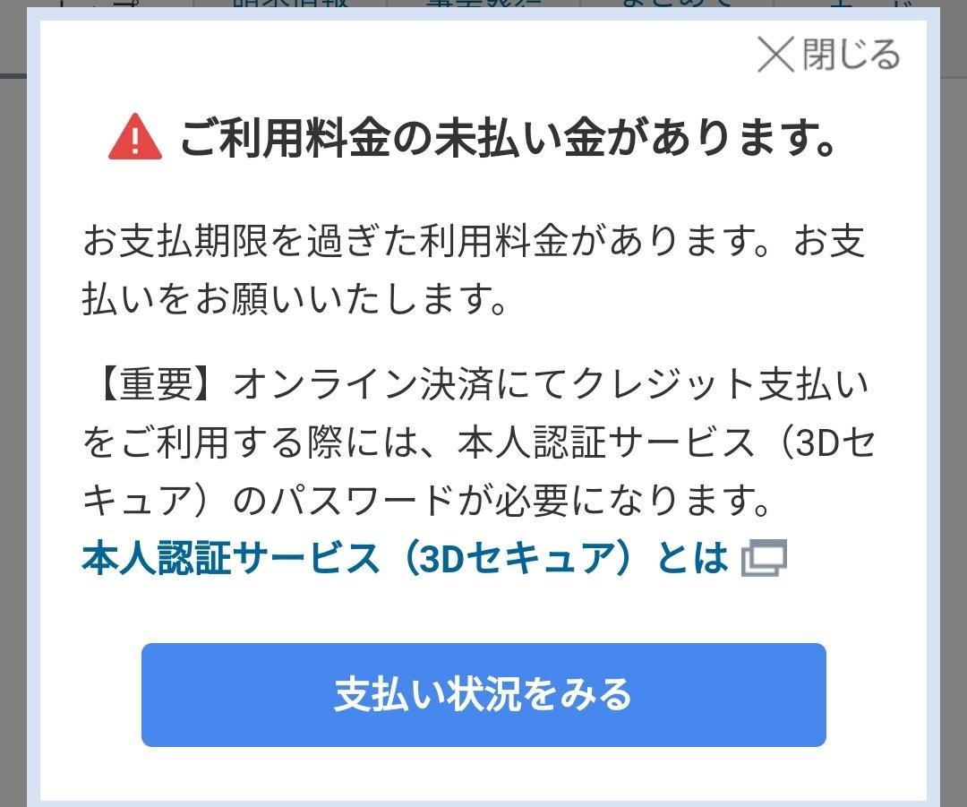My SoftBankで親の未払い料金の支払い