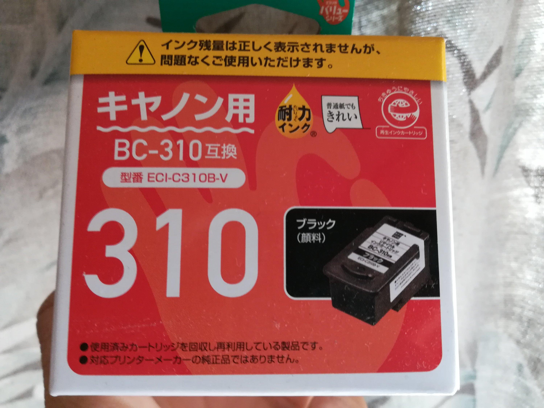エコリカ インクカートリッジ ブラック ECI-C310B-V