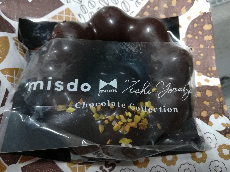 ミスドの新作、ポンデショコラを食べた感想