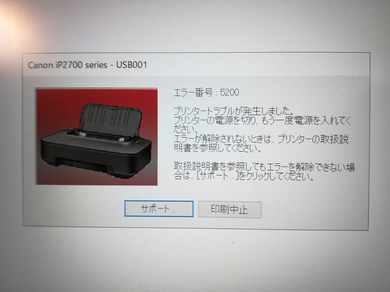 CANON PIXUS iP2700 印刷エラー5200になったけど復活!