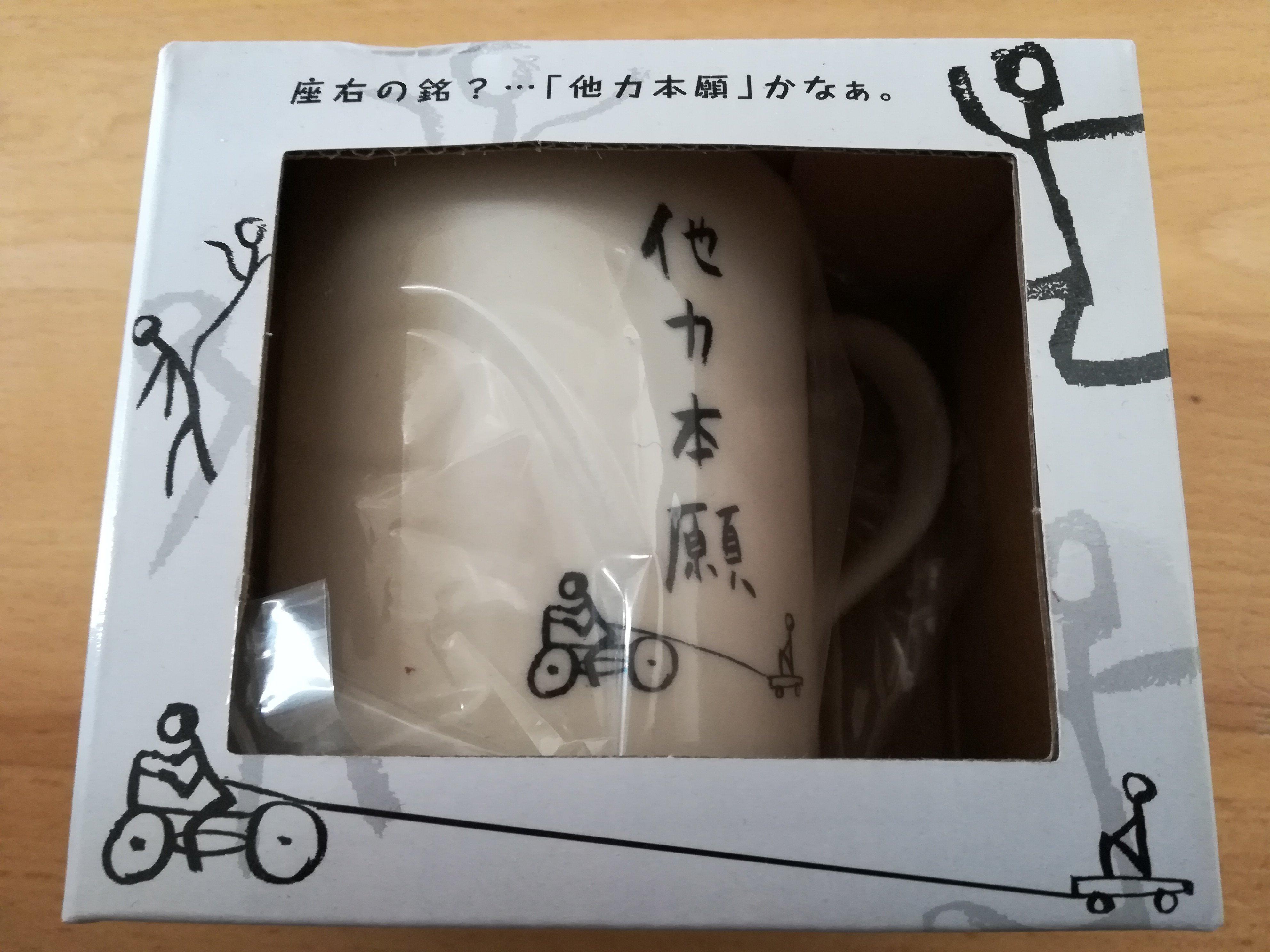 おもしろいデザインのマグカップをもらった
