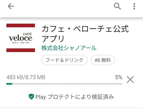 ベローチェ公式アプリをダウンロードしてみた