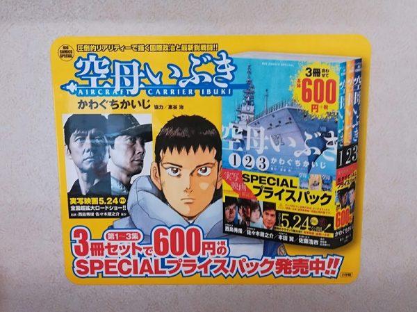 空母いぶき3冊セットで6000円!スペシャルプライスパック
