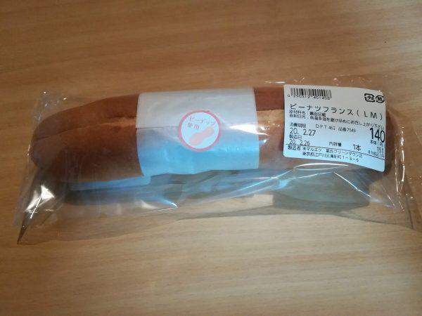 リトルマーメイドのピーナツフランス