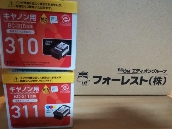 キャノン ip2700のリサイクルインク BC-311・BC-310を買った