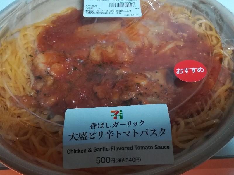 香ばしガーリック 大盛ピリ辛トマトパスタ